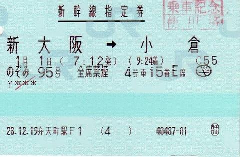往路新幹線.jpg