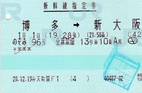 復路新幹線.jpg