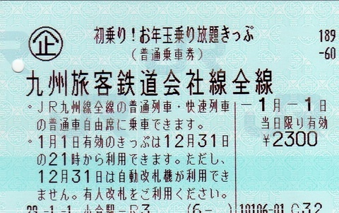 JR九州.jpg