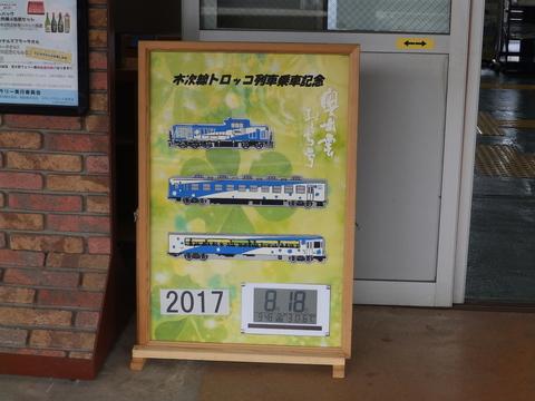 P8181098.JPG